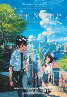 Your Name FRENCH