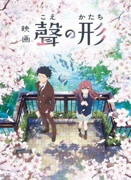 A Silent Voice FRENCH